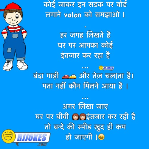 Pati patni funny picture jokes