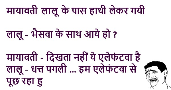 Lalu yadav and mayavati jokes