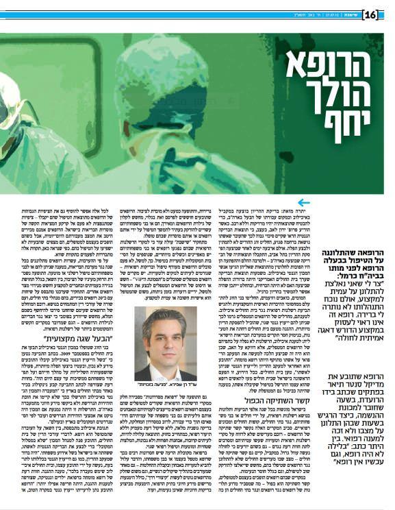 כתבה בישראל היום - רן רזניק