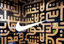 Nike Store, using Arabic Script to convey Nike's brand motto throughout the store design...