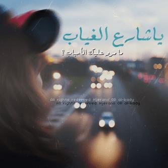 ياشارع الغياب ما مروا عليك الاحباب صور فراق صور رمزيات حالات