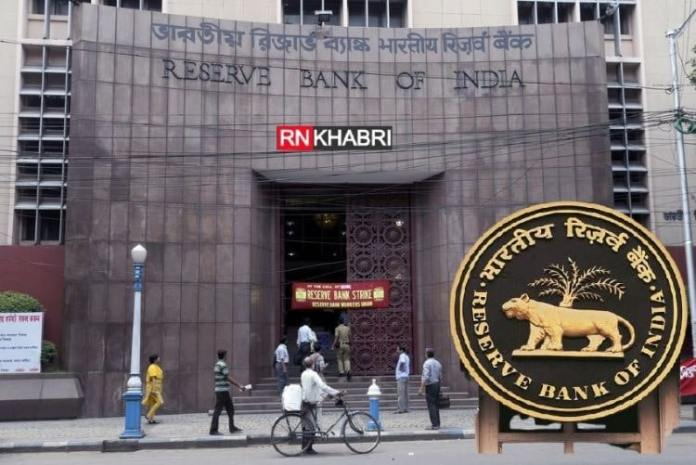 RBI Full Form - What is RBI, Complete Information about RBI