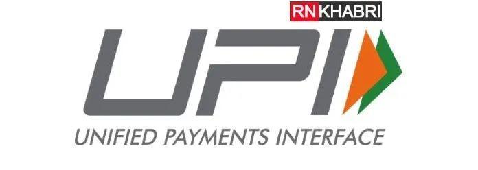 UPI Full Form - What is UPI?, UPI Meaning, UPI Information