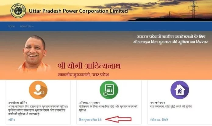 Online Electricity Bill Check: Mobile or Laptop Electricity Bill Check 2021