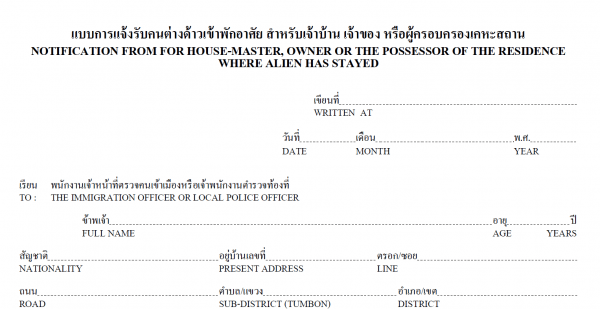 A Thai TM30 form needed for a police certificate - Rob Gregory Author