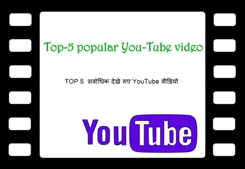 Top 5 most popular you tube videos
