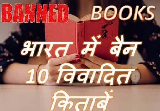 banned books in india