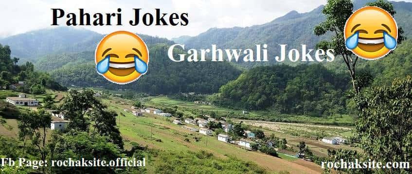 garhwali jokes