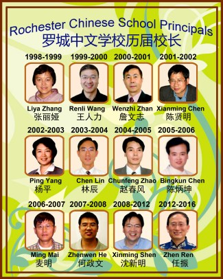 all-principals-1988-2016