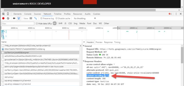 วิธีเปิดใช้งาน mod_deflate (Compress ) บน Apache เพื่อลดปริมาณข้อมูล(traffic) และทำให้เว็บไซด์ทำงานได้รวดเร็วยิ่งขึ้น