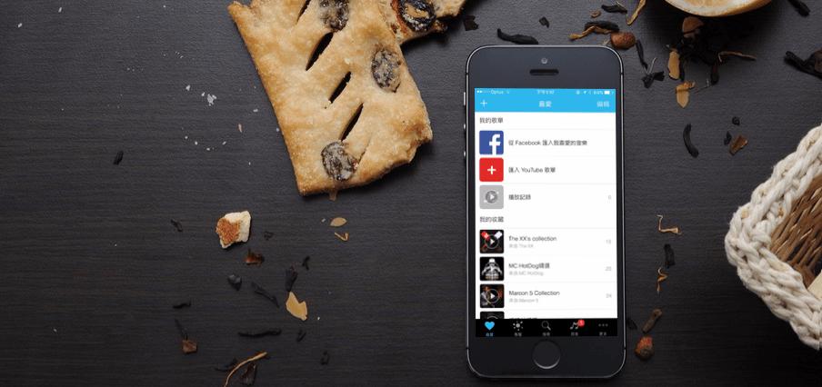 iOS、Android 線上免費音樂推薦! MixerBox 3 功能齊全、歌單豐富、無版權問題 1