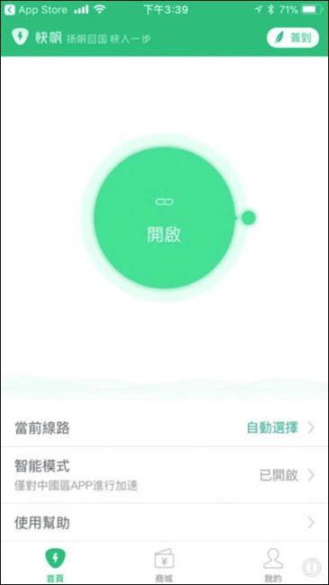 中國 VPN ,IMG 9540