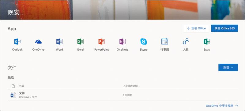 微軟官方 Office 免費版 線上工具!有網路就行,不要再用盜版啦 1