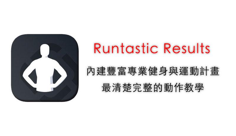 Runtastic Results 內建專業健身與運動計畫,清楚的動作教學 1
