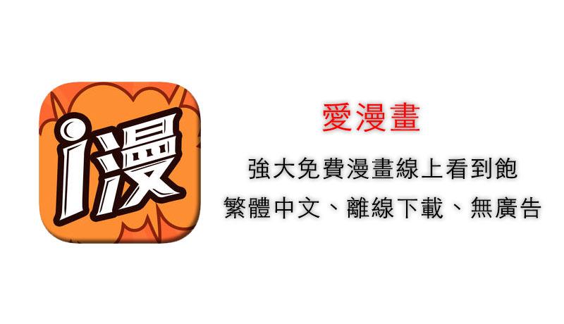 愛漫畫 強大免費漫畫線上看到飽 繁體中文、離線下載、無廣告 1