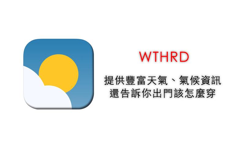 WTHRD 提供豐富天氣、氣候資訊 還告訴你出門該怎麼穿 1