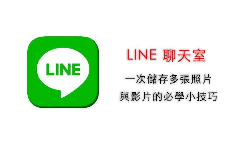 LINE 聊天室一次儲存多張照片 與影片的必學小技巧 1