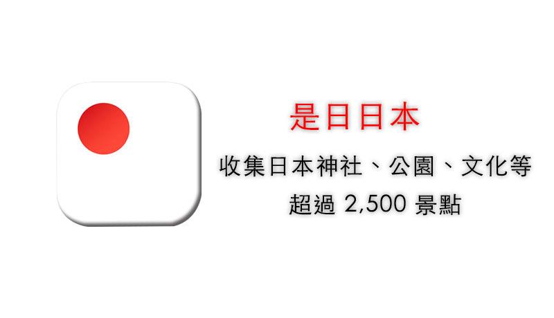 是日日本 收集日本神社、公園、文化等超過 2,500 景點的免費旅遊 App 1