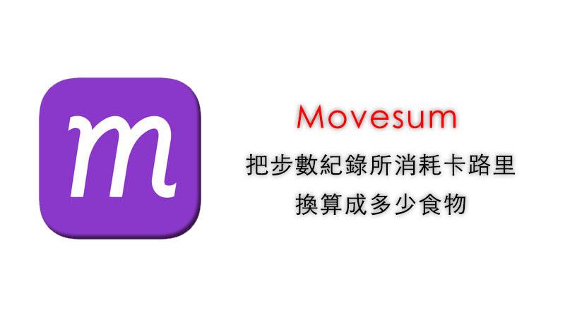Movesum 把你走的步數紀錄所消耗卡路里,換算成多少食物,更有概念鍛鍊 1