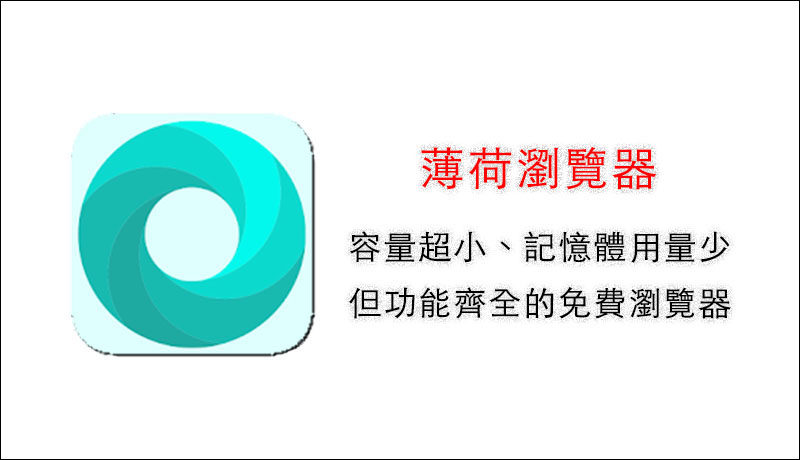 薄荷瀏覽器 容量超小、記憶體用量少但功能齊全的免費瀏覽器 App 1
