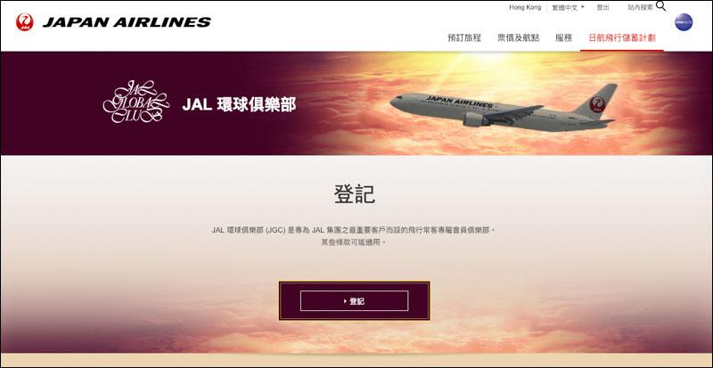 2019 JGC 修行 計劃分享 搭商務艙與頭等艙拿 JMB 藍寶石卡 1