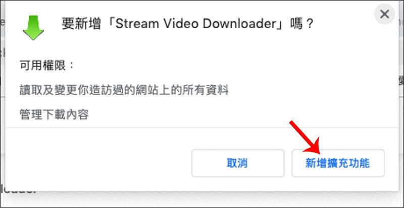 Stream Video Downloader ,螢幕快照 2019 04 08 下午6 59 54