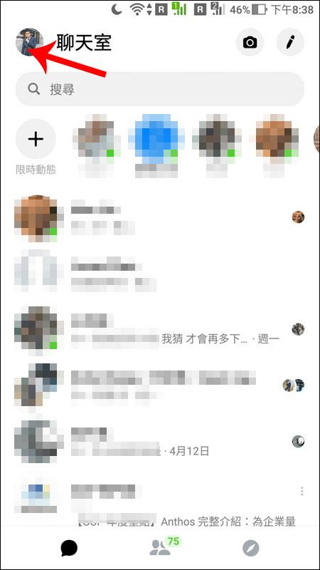 開啟 Facebook Messenger 夜間模式 ,Screenshot 20190418 203832