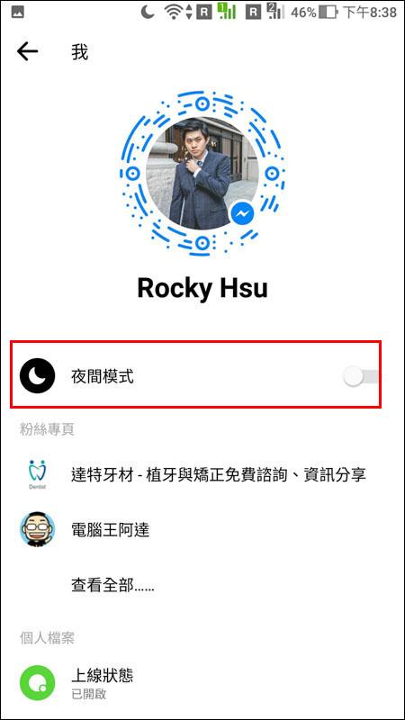 開啟 Facebook Messenger 夜間模式 ,Screenshot 20190418 203838