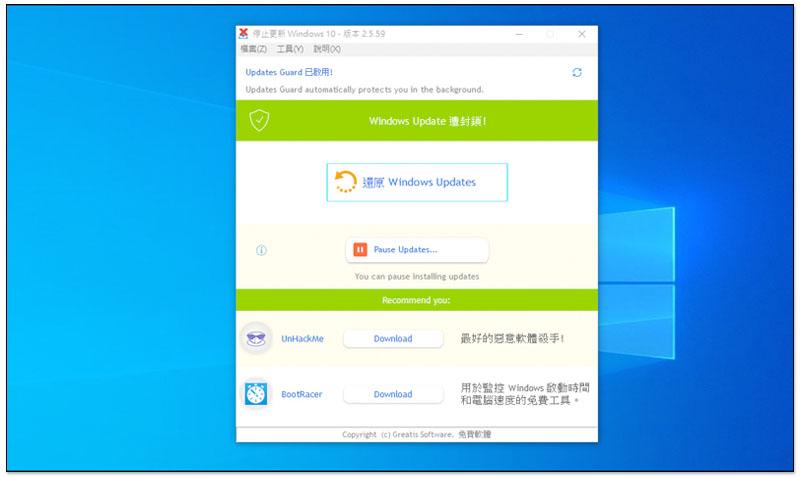 停止 Windows 更新 | StopUpdates 10 一鍵永久關閉、無限制暫停 1
