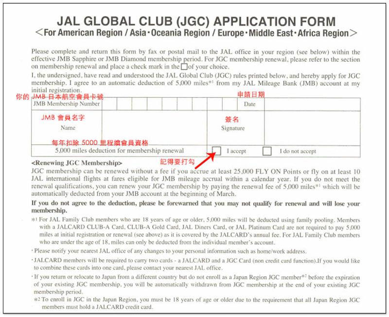 線上加入 JGC 會員 ,螢幕快照 2019 05 19 下午1 20 48