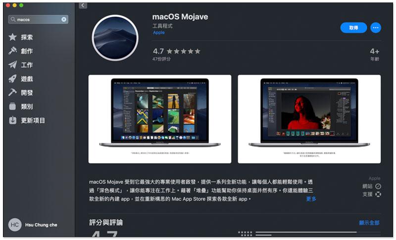 教你如何製作 macOS Mojave 系統的 ISO 安裝檔 8