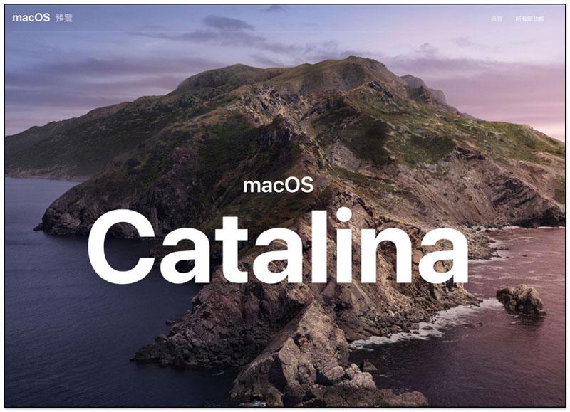 教你如何 升級 macOS Catalina 測試版 ,搶先體驗新功能 5