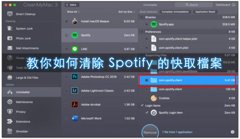 教你如何 清除 Spotify 快取資料 偷偷吃硬碟空間的元兇之一 9