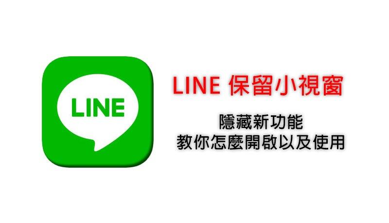 LINE 隱藏新功能 保留小視窗 ,教你怎麼開啟以及使用 6