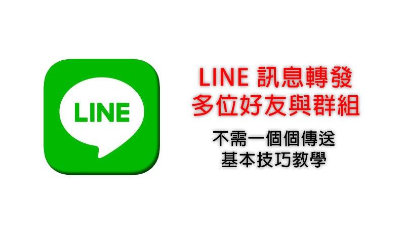 LINE 訊息轉發多位好友、群組 不需一個個傳送,基本技巧教學 7