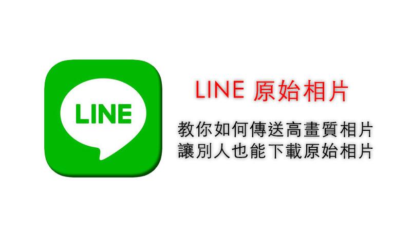 教你如何 LINE 傳送高畫質解析度相片 ,讓別人下載原始相片 9