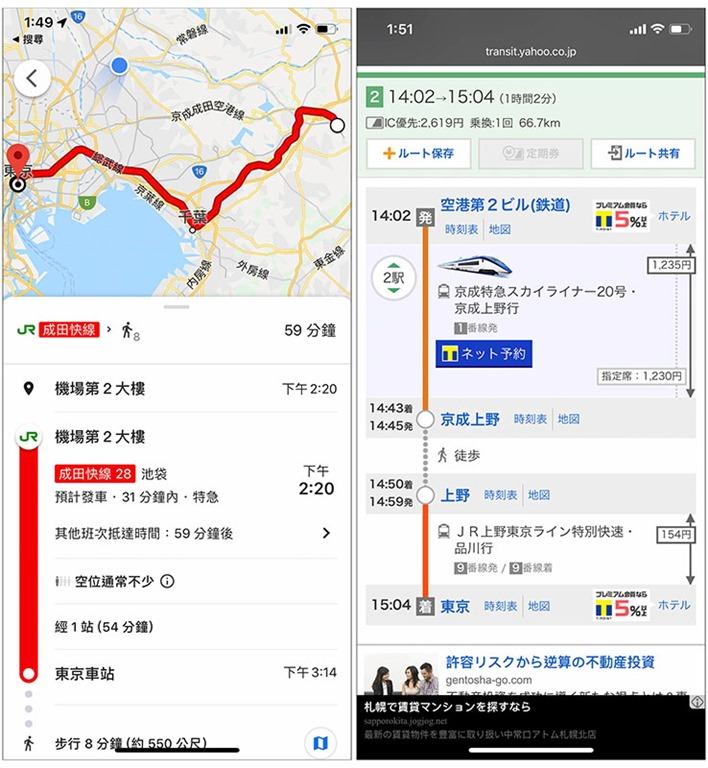 兩款最好用的 查日本地鐵時間 免費工具,這篇教你怎麼使用 1