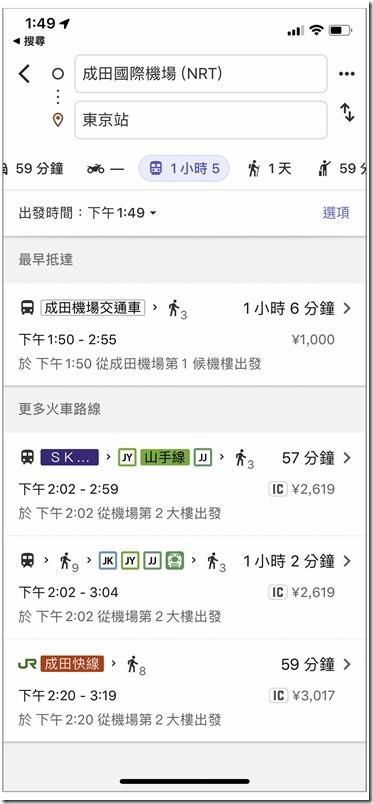 查日本地鐵時間 ,IMG_2969