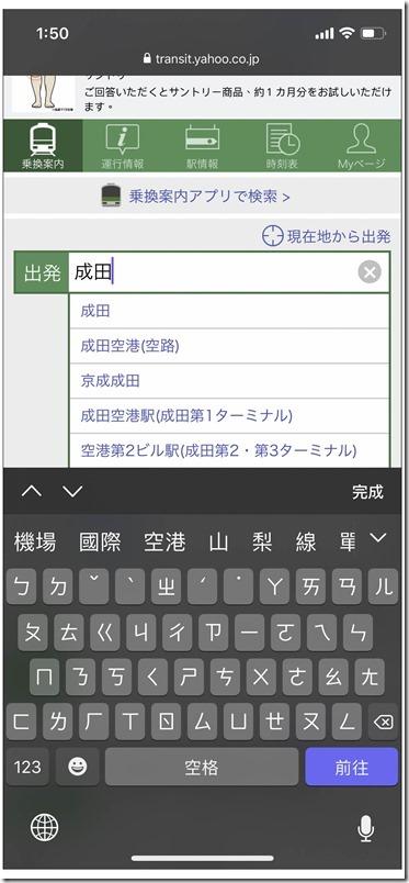 查日本地鐵時間 ,IMG_2975