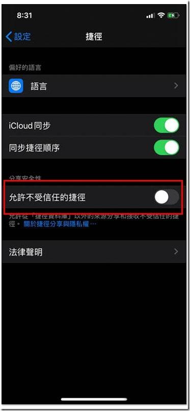 iOS 13 捷徑安全性設定不信任 ,IMG_3154