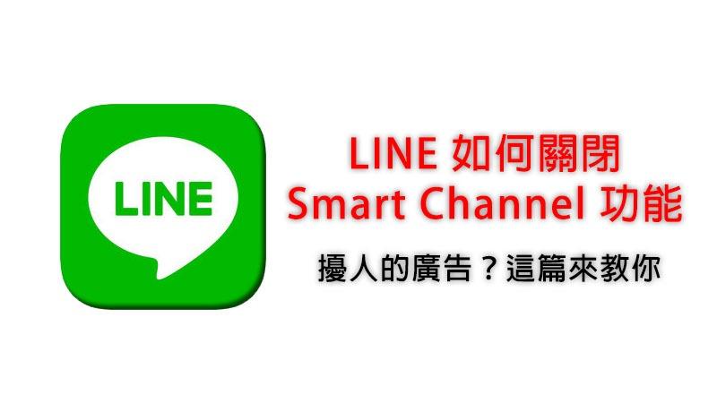 LINE 如何 關閉 Smart Channel 功能 擾人的廣告?這篇來教你 10