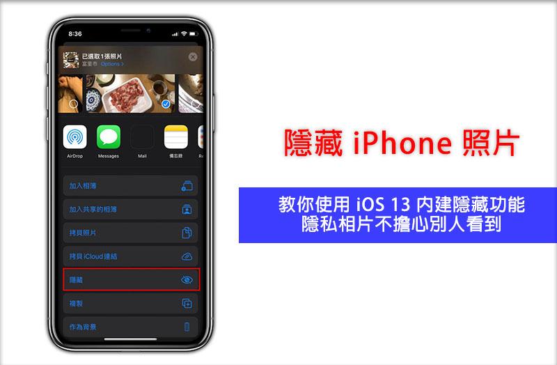 隱藏 iPhone 照片 教你使用 iOS 13 內建隱藏功能,隱私相片不擔心別人看到 2