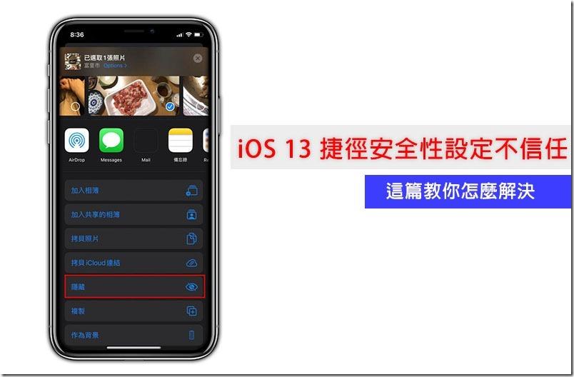 教你怎麼解決 iOS 13 捷徑安全性設定不信任 的狀況 5