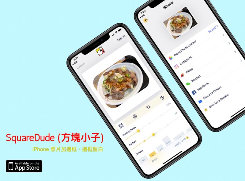 iPhone 照片加邊框、邊框留白|SquareDude (方塊小子)免費 App 10