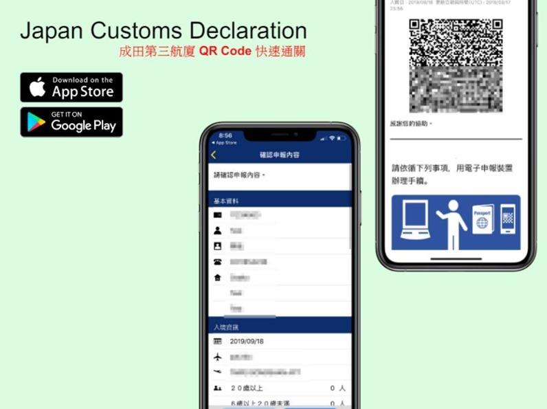 東京 成田機場第三航廈 QR Code 快速通關 台灣人也能使用了 教學、注意事項整理 1