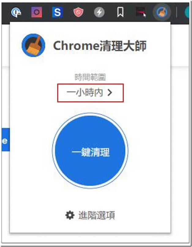 Chrome清理大師 ,3