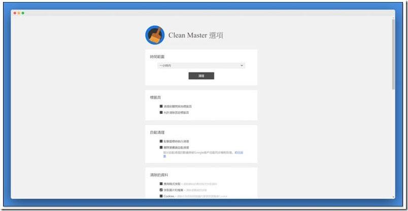 Chrome清理大師 一鍵加速、清理瀏覽器無用的垃圾 3