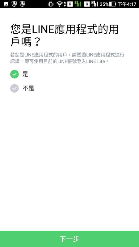 LINE 登入不同手機 ,Screenshot 20190813 161743