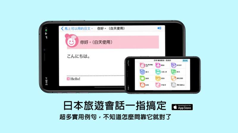 日本旅遊會話 免費 App,超多實用例句,不知道怎麼問靠它就對了 1