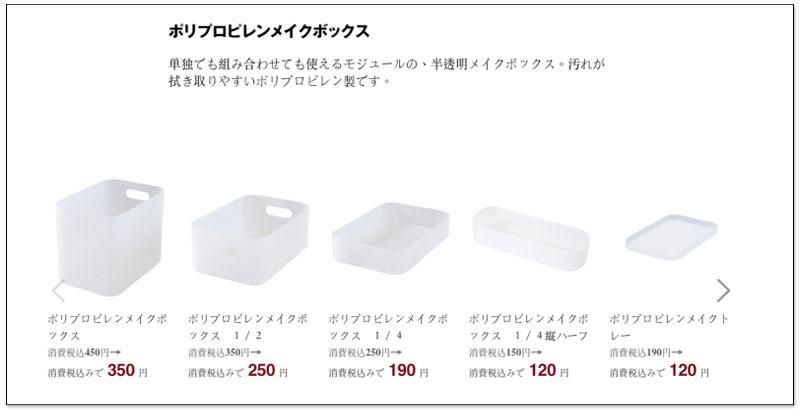 日本無印良品多達 1,100 商品大降價,日用品、家具、衣料品以及食品都有 2
